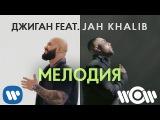 Джиган feat. Jah Khalib - Мелодия (2017)