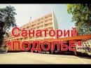 Санаторий Подолье Хмельник