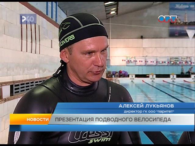 Презентация подводного велосипеда в дайвинг клубе Рыбинск.