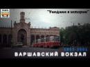 Ушедшие в историю Варшавский вокзал Gone down in history Warshavsky railway station