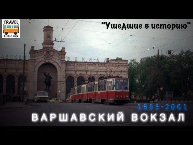 Ушедшие в историю. Варшавский вокзал   Gone down in history. Warshavsky railway station