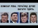 Министр Рева украинцам: Вы слишком много едите. Нужно меньше жрать