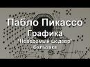 Графика Пабло Пикассо «Неведомый шедевр» Бальзака