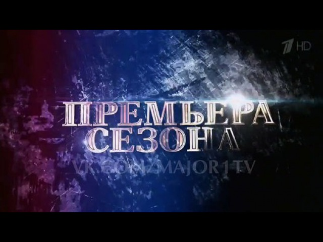Сериал МАЖОР 2 сезон трейлер. Мажор 2 сезон анонс 1 канал. Мажор 2 сезон 14 ноября