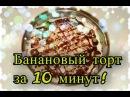 Банановый торт без выпечки ВСЕГО ЗА 10 минут!