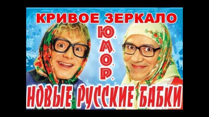 Новые русские бабки в Кривом зеркале Юмор