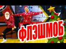 ТАНЕЦ - НОВОГОДНИЙ ФЛЕШМОБ DANCEFIT