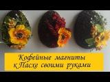 Кофейные магниты-яички к Пасхе своими руками The eggs magnets on the fridge