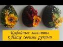 Кофейные магниты яички к Пасхе своими руками The eggs magnets on the fridge