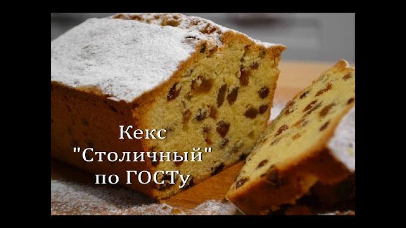 Кекс Столичный по ГОСТу Очень Вкусный Кекс   Cake Capital according to GOST