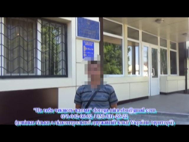 Суд звільнив від кримінальної відповідальності учасника Програми СБУ На тебе