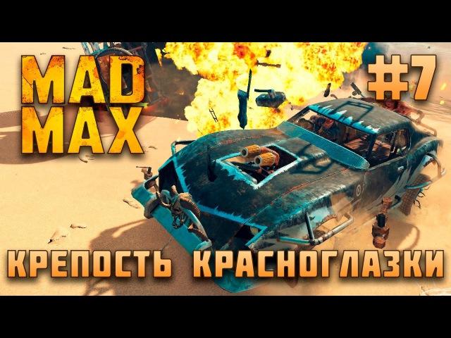 Mad Max. Крепость Красноглазки. Серия 7