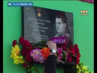 Мемориальная доска Николаю Данилову. 12.12.2016