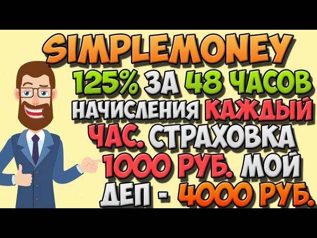НОВИНКА! ПОЧАСОВИК SimpleMoney - Зарабатываем 25% за 48 часов! Проект платит! / ArturProfit