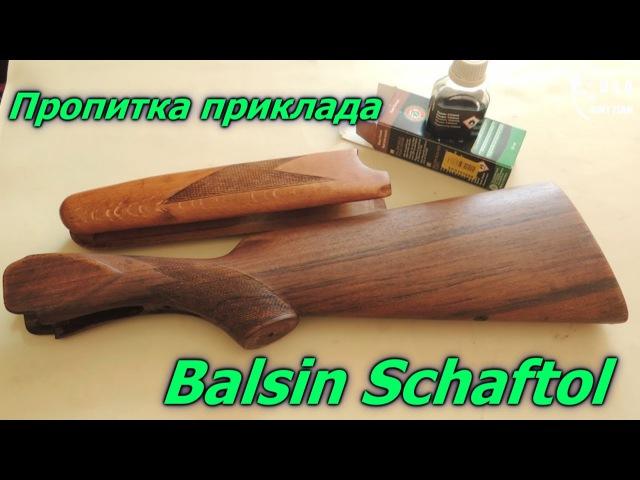 Подготовка поверхности ложи к пропитке.Пропитка приклада Balsin Schaftol Балсин Шафто ...