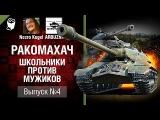 Школьники против Мужиков - Ракомахач №4 - от ARBUZNY и Necro Kugel World of Tanks