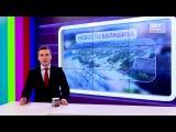 НОВОСТИ 360 БАЛАШИХА 17.07.2017
