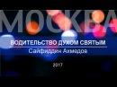 Сайфиддин Ахмедов Водительство Духом Святым 27 08 2017