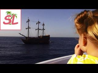 Последний день сафари Пиратский корабль Танцы