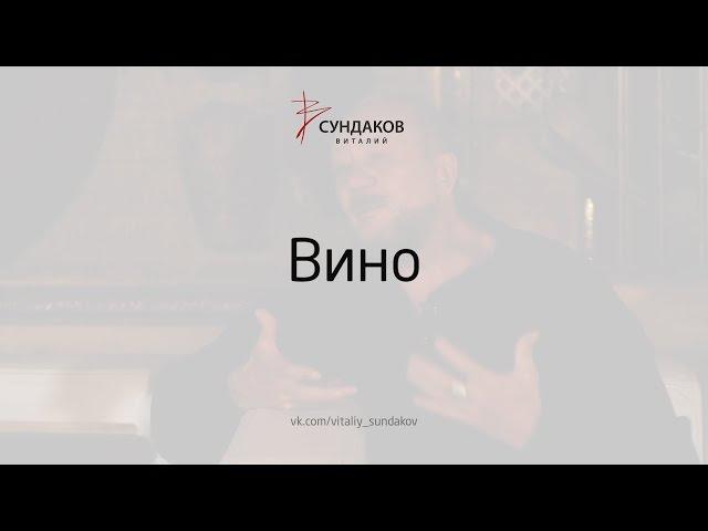 Вино - Виталий Сундаков