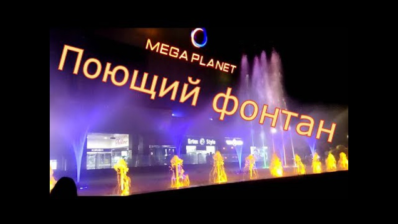 поющий фонтан возле тц MEGA PLANET qo'shiq favvora.