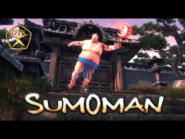 Sumoman™ ► Заценим...