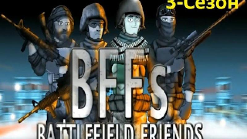 Друзья по Battlefield - 3 сезон - 1-7 серия - Battlefield Friends(без вставок рус.)(HD)