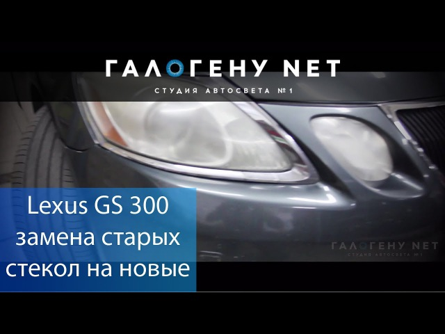 [ГАЛОГЕНУ NET] Lexus GS300 Замена старых стекол на новые
