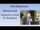 Лев Барашков - Милая моя