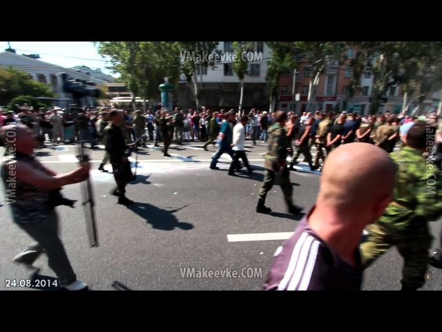 24 августа 2014. Донецк. «Фашисты! Фашисты!» - кричали люди украинским военнопленным в Донецке