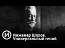 Инженер Шухов Универсальный гений Телеканал История