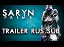 🔶Сарина Прайм - Рус. Субтитры|Saryn Prime Trailer Rus Sub 🔶[WARFRAME|ВАРФРЕЙМ|ИСТОРИЯ|ЛОР|СЮЖЕТ]