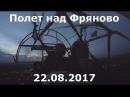 Полет над Фряново на мотопараплане 22 08 2017