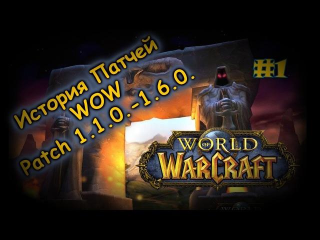 История Дополнений World of Warcraft Classic 1