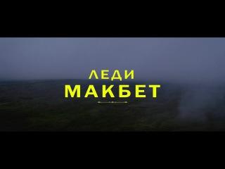 Леди Макбет / Lady Macbeth / 2016 / Русский Трейлер №2 HD