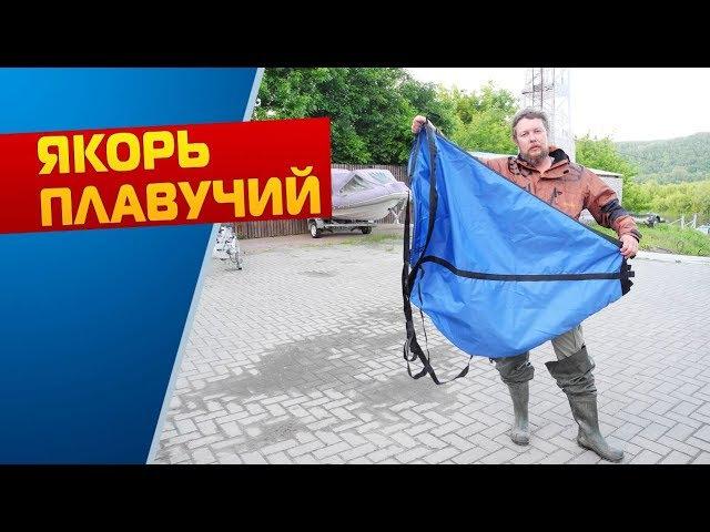 Якорь плавучий ( ОКБ Радикал)