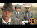 ретро-детектив Секретная служба Его Величества 9 -12 серии Пистолет Морозова/По ...