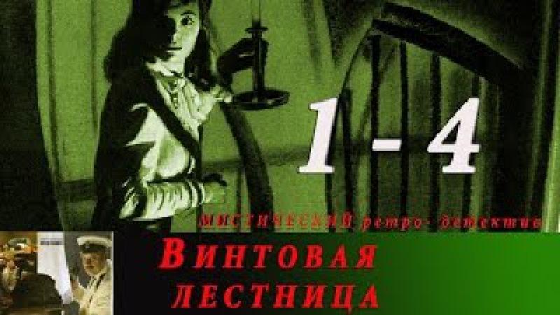 Винтовая лестница, серии 1 - 4, Россия. 2005 г.
