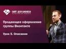 Продающее оформление группы Вконтакте. Урок 5 Описание