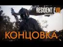 Прохождение Resident Evil 7 Biohazard — КОНЦОВКА — Без комментариев