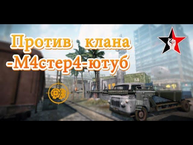 РМПРОТИВ СКОБКИ КЛАНА М4стер4 ютуб