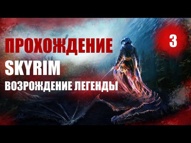 TES 5 Skyrim SE Возвращение Легенды - Прохождение № 3
