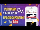 Лёха Медь - о рекламе у блогеров, продюсирование и трендах  GusevMedia
