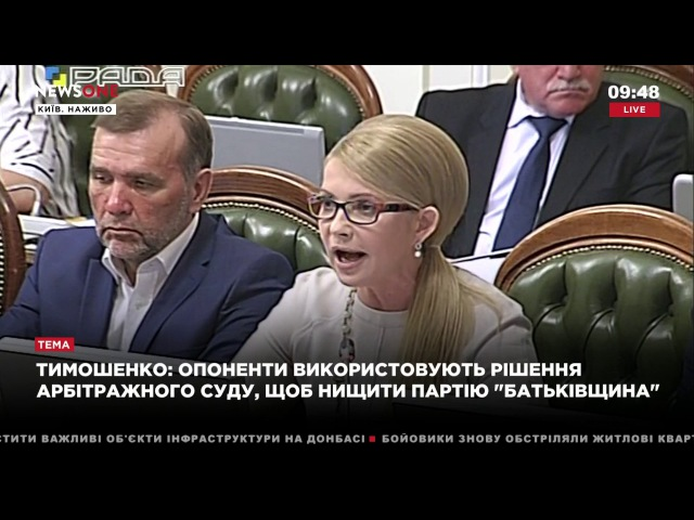 Тимошенко: мафия Порошенко использует решение арбитража для уничтожения Батькивщины, 06.06.17
