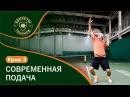 Современная подача. Tennis Serve Lesson. УРОК 3 СЕКРЕТЫ БОЛЬШОГО ТЕННИСА.