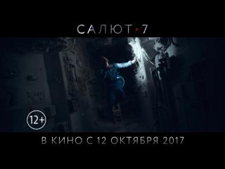 Салют-7. Какого русского мужика мороз испугает?