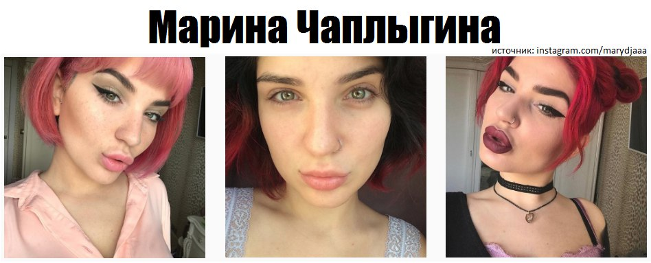 Марина Чаплыгина из шоу Пацанки 2 сезон Пятница фото, видео, инстаграм, перископ