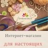 Товары для рукоделия Ермилова Декор