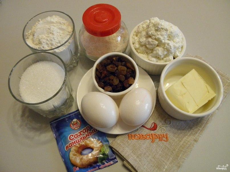 Кексики творожные с изюмом Ингредиенты: Творог зернистый — 150