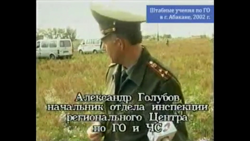 Новости (ГТРК Республики Хакасия [г. Абакан], лето 2002) Штабные учения по гражданской обороне в Абакане